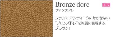 ブロンズドレ Bronze dore