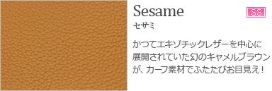 セサミ Sesame