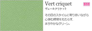 ヴェールクリケット Vert criquet
