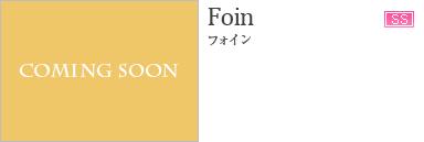 フォイン Foin