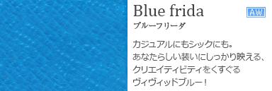 ブルーフリーダ Blue frida