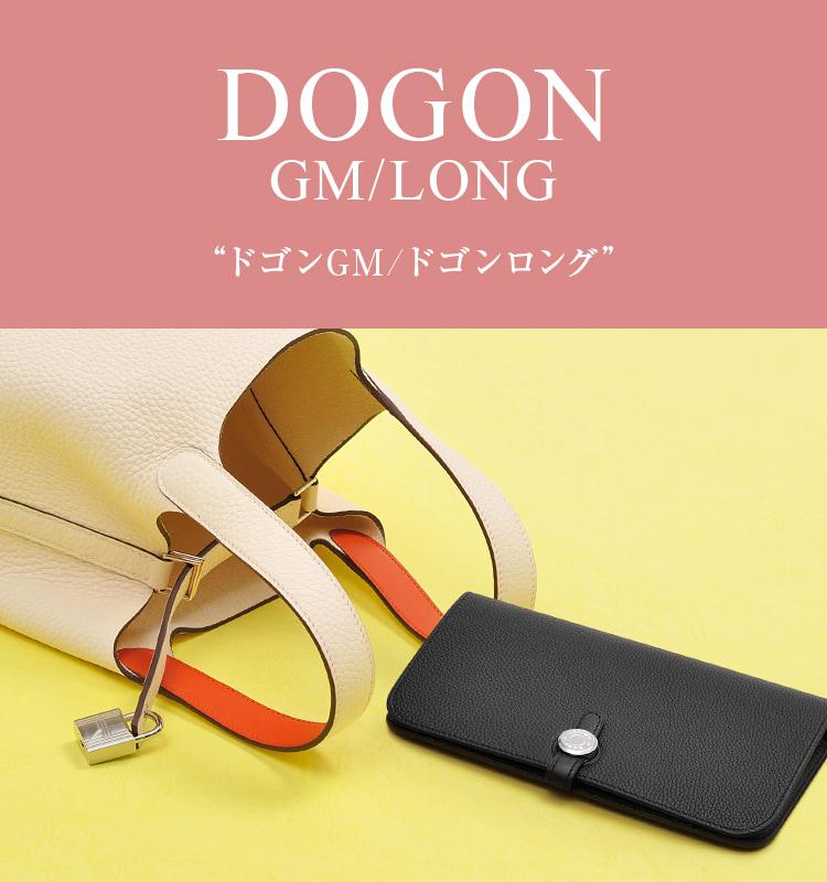 Hermès 財布・long wallet Dogon